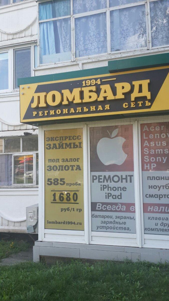 Оптовые заложить золото в ломбард на время белгород иностранным акцентом: