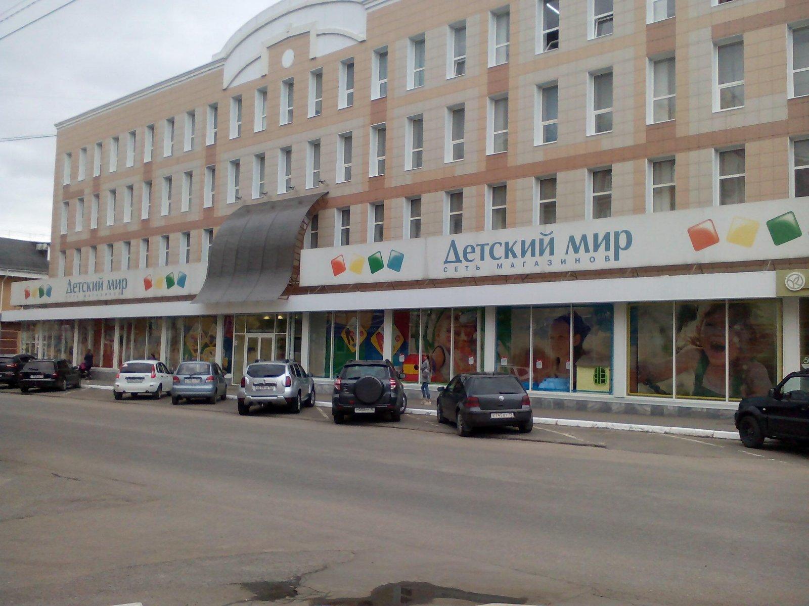 Магазин Детский Мир В Йошкар Оле