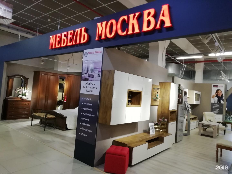 Большие Мебельные Магазины В Москве Адреса