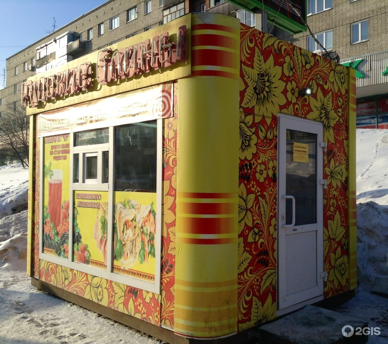 Русские блины новосибирск официальный сайт рецепты