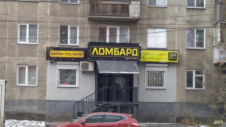 24 часа ломбарды в новосибирске воронеж продать наручные часы