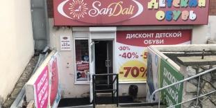 SanDali, обувная торговая сеть в Иркутске, Гоголя, 53 3  фото — 2ГИС f68ef762dbb