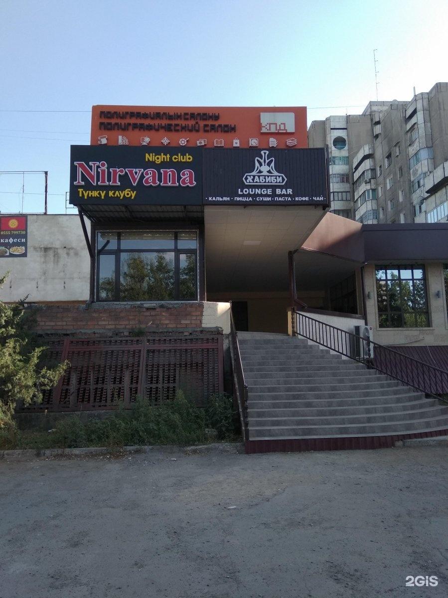 Nirvana ночной клуб клуб москва артист