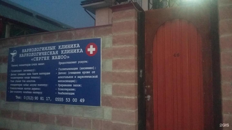 Наркологические клиники бишкека наркология тракторозаводского района