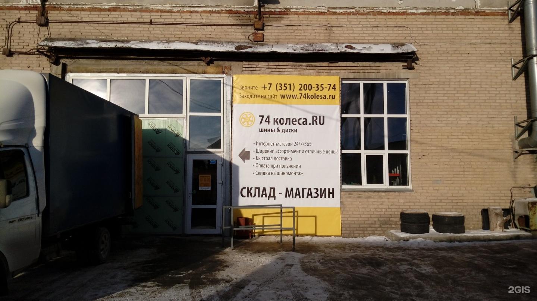 74колеса Ру Уфа Интернет Магазин