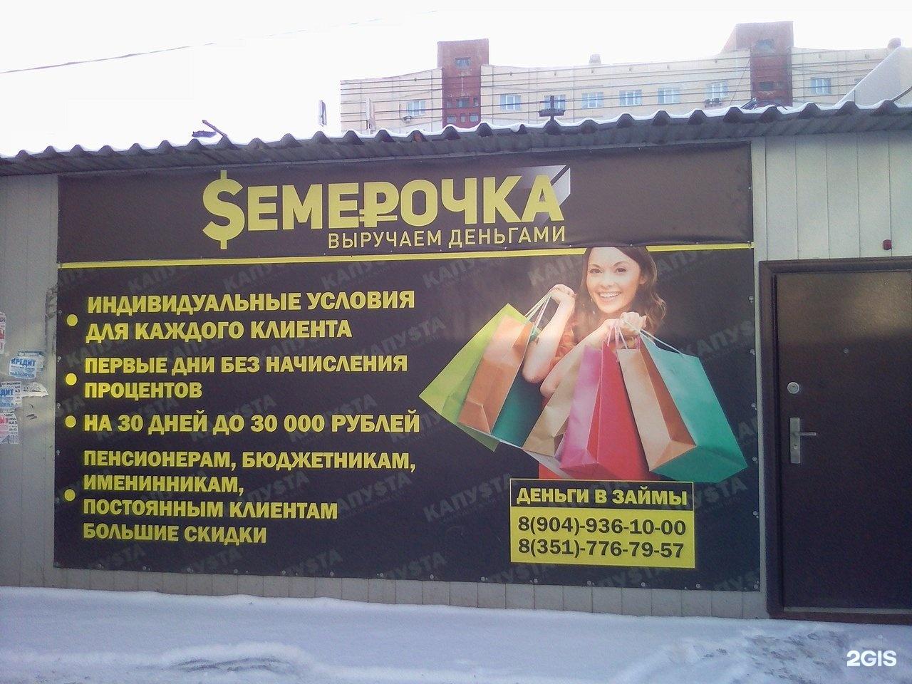 Кредит для лнр в россии