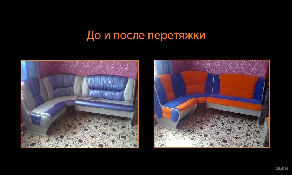 Перетяжка мебели в уфе цены