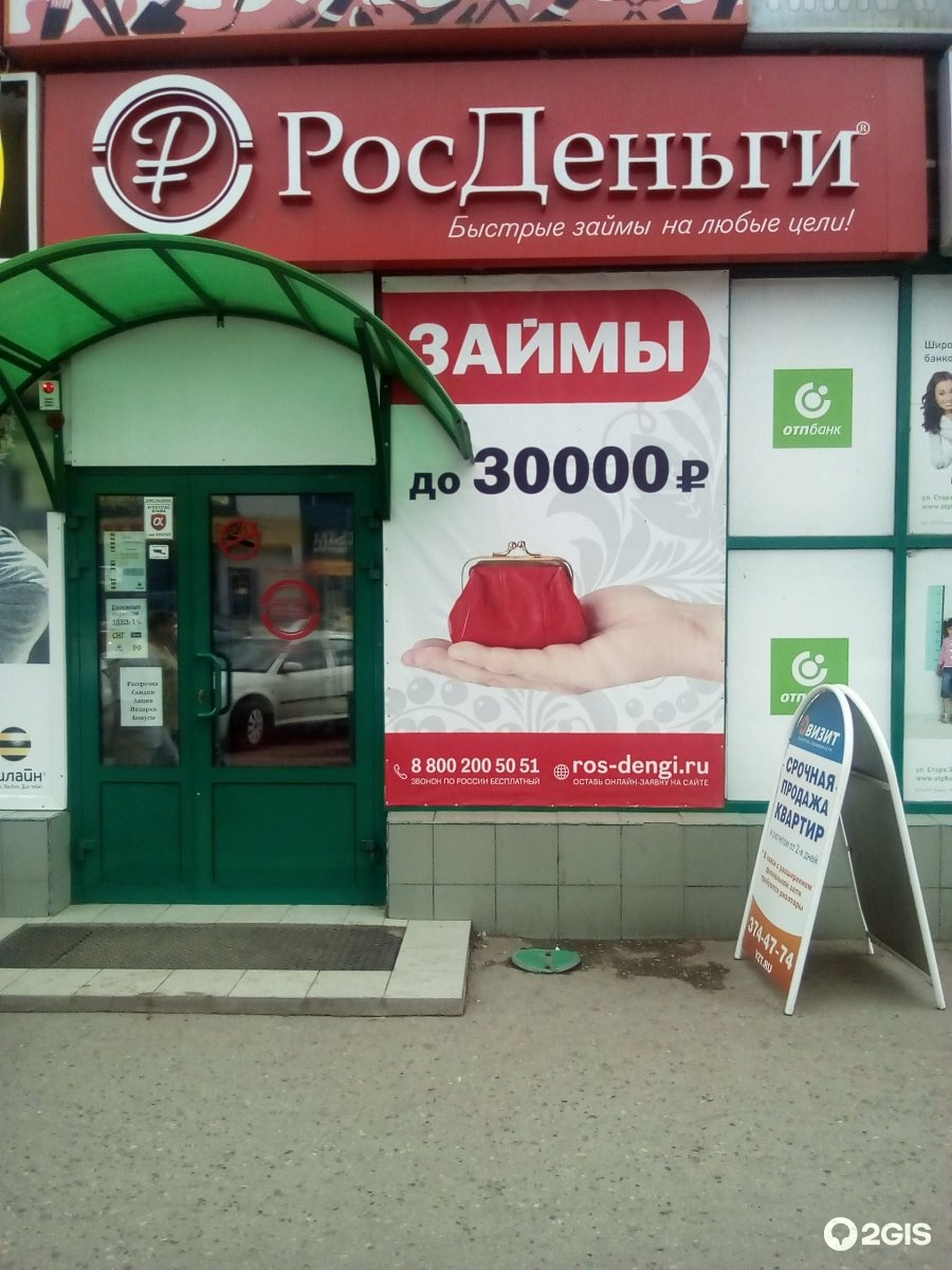 росденьги онлайн заявка на займ красноярск сне детский