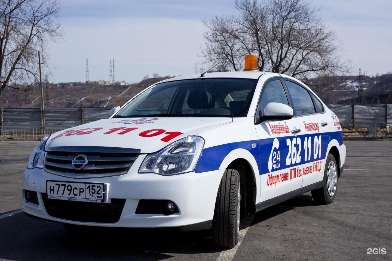 Служба аварийных комиссаров нижний новгород