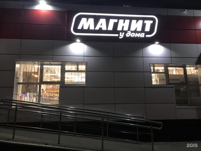 Гребцах, картинки магазин магнит у дома