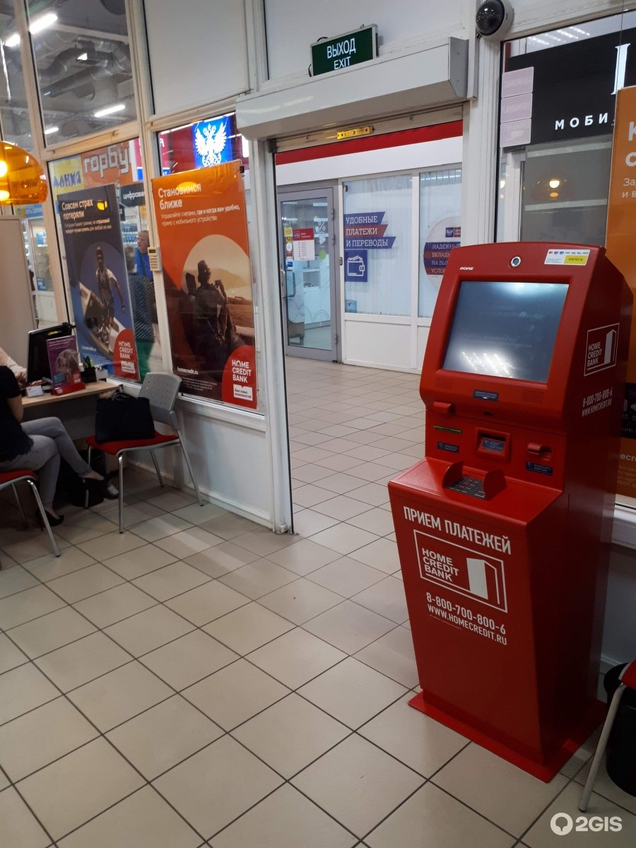хоум кредит банк банкоматы в ярославле