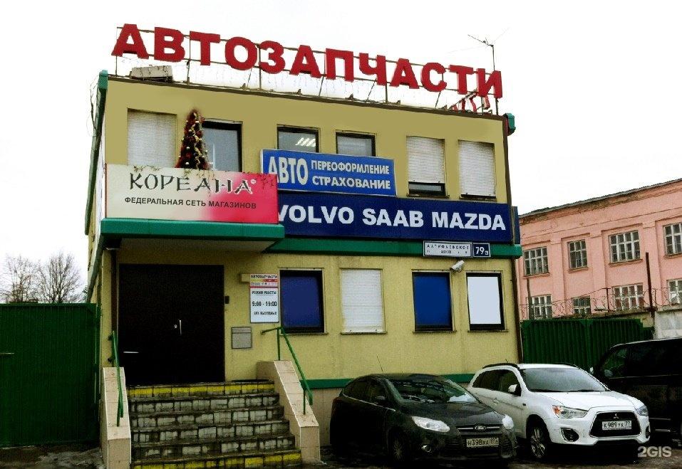 сеть магазинов автозапчасти в москве Потеря брелока сне