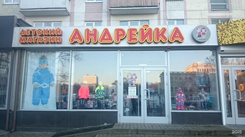 ee8797fc Андрейка, сеть магазинов детских товаров в Калининграде, Ленинский ...