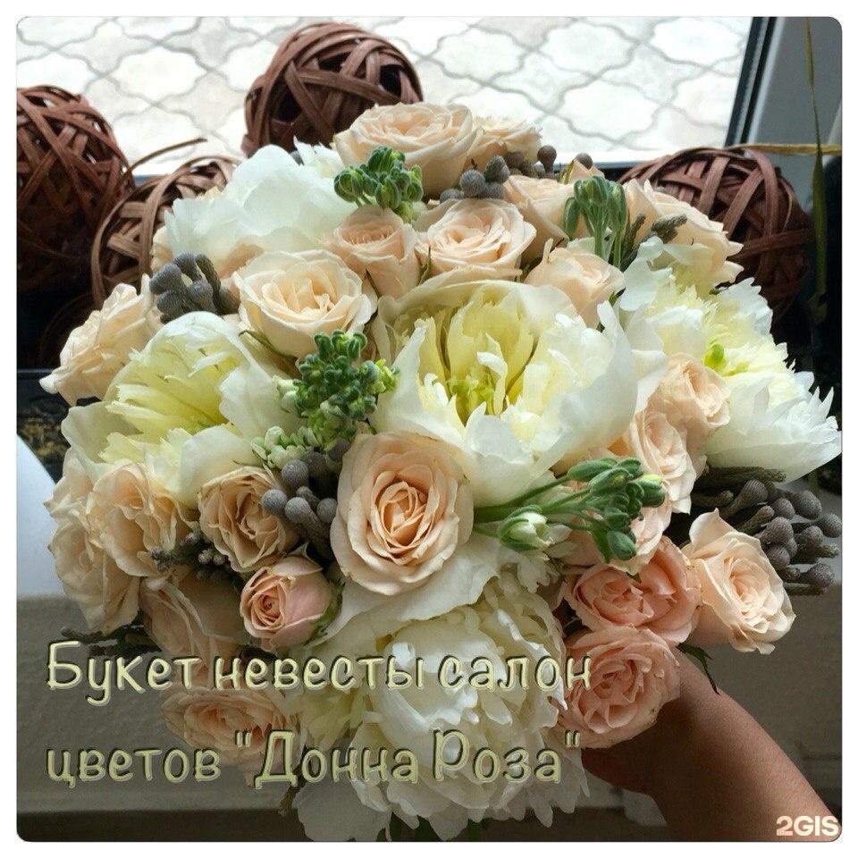 Свадебный букет в северодвинске на ломоносова, цветов ставропольский край