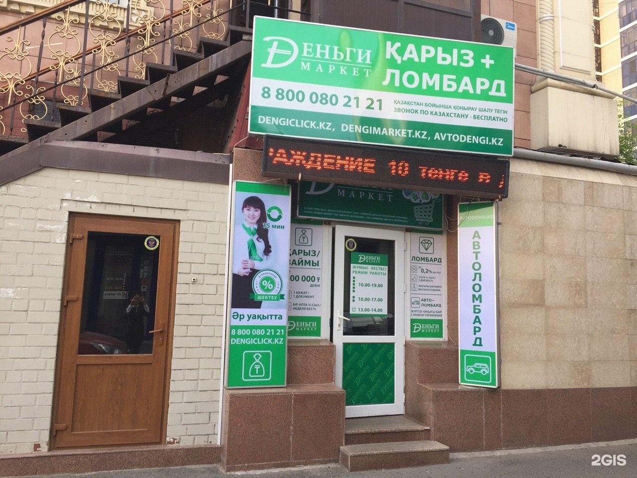 город нижнекамск кредит