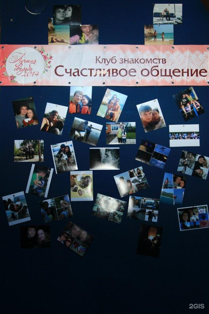 Адреса Клубов Знакомств В Красноярске