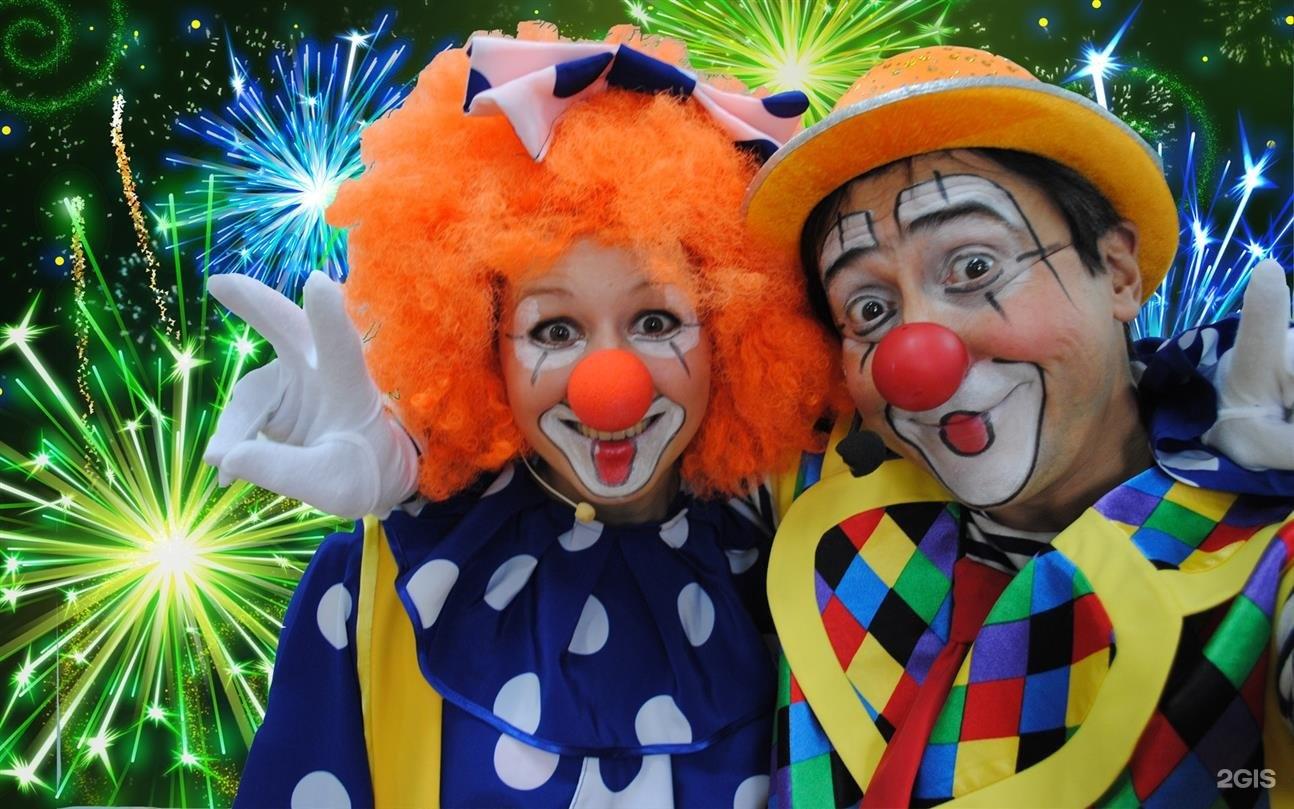 Работе, картинки смешных клоунов для детей