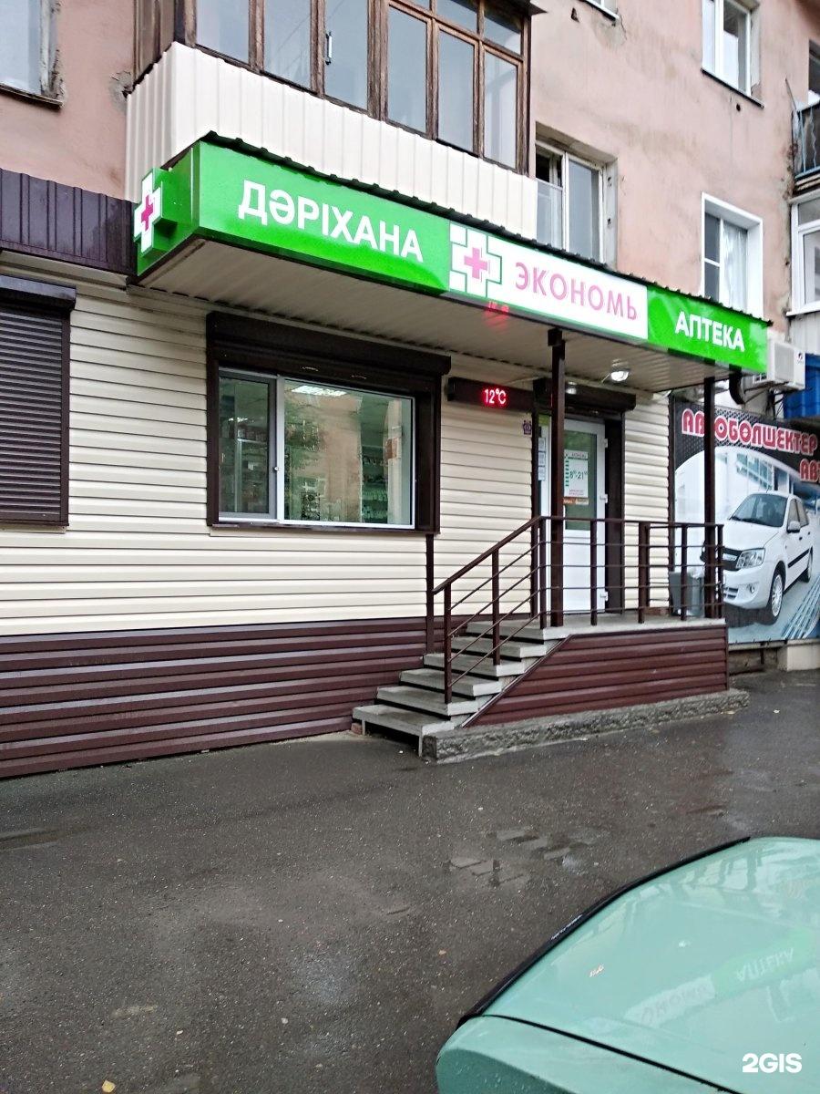 Аптека экономь в усть каменогорске cosmo магазин женской одежды